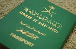 """""""الجوازات"""": تأخر استلام جواز السفر 90 يومًا يؤدي لإلغائه"""