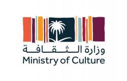 """""""الثقافة"""" تطلق """"الخُبراء"""" لتأهيل متخصصين في الاتفاقيات الثقافية الدولية"""
