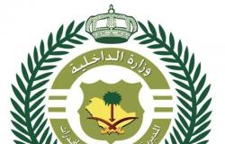 """""""مكافحة المخدرات"""": القبض على شخص يروّج مواد مخدرة في الرياض"""