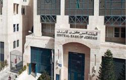 قرار من البنك المركزي بحق باسم عوض الله