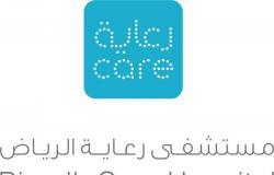 مستشفى رعاية الرياض ينال شهادة CAP الدولية
