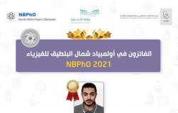 """""""موهبة"""" تعايد القيادة والوطن بـ5 جوائز فيأولمبياد شمال البلقان للفيزياء"""