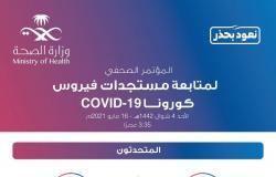 متحدث الداخلية يشارك في مؤتمر مستجدات فيروس كورونا غدًا