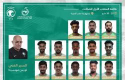 الأخضر السعودي إلى مصر اليوم .. للمشاركة في بطولة كأس العرب