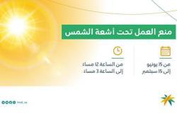 متحدث الموارد البشرية: تطبيق قرار منع العمل تحت أشعة الشمس.. الثلاثاء القادم