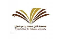 جامعة الأمير سطام بن عبدالعزيز تتجاوز حاجز الـ1100 بحث علمي