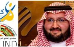 """برئاسة صاحب السمو الملكي الأمير عبد العزيز بن طلال بن عبد العزيز آل سعود ... مركز """"كوثر"""" يعقد.."""