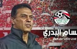 بث مباشر .. حسام البدري في ضيافة المصري اليوم