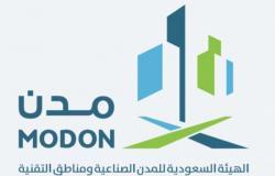 """""""مدن"""" تطرح مجموعة حوافز تشجيعاً للشركات للإدراج في """"تداول"""" السعودية"""