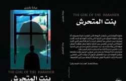 بنت المتحرش .. كتاب جديد يرصد معاناة 5 فتيات لأب متحرش