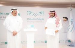 """""""تعليم ينبع"""" يحصد جائزة الأكثر تفعيلاً بمسابقة """"مدرستي تبرمج"""" على مستوى السعودية"""