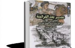 ترجمات .. مصر بعد الفراعنة.. من الإسكندر حتى الفتح العربى