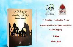 «نيافة الراعي والنساء».. رواية بمعرض الكتاب تخترق المنطقة الشائكة في حياة رجال الدين