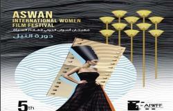 غدا.. انطلاق فعاليات مهرجان أسوان لأفلام المرأة في دورته الخامسة