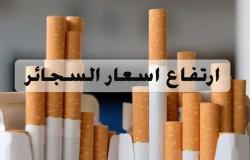 أسعار السجائر بعد الزيادة المقررة من أول يوليو 2021