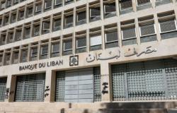 مصرف لبنان يطالب بإقرار إطار قانوني لاستخدام السيولة النقدية لمواصلة دعم السلع