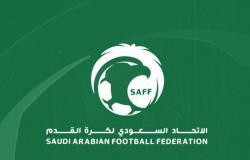 الاتحاد السعودي لكرة القدم يعتمد مسابقة الدوري الرديف