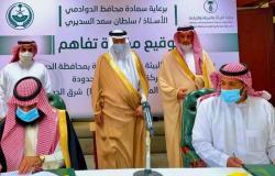 """توقيع مذكرة بين """"بيئة الدوادمي"""" وبوادر الرؤية.. والهدف مبادرة """"السعودية الخضراء"""""""