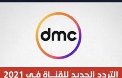 تردد قناة dmc وقناة دي إم سي دراما الجديد على النايل سات