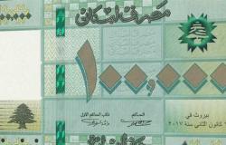 «الليرة اللبنانية».. أكثر عملة مقومة بأقل من قيمتها الحقيقية في العالم