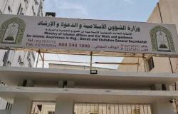 """""""الشؤون الإسلامية"""" تبثّ 1,440,000 رسالة توعوية للحجاج"""