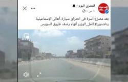 بعد ما أثارته «المصري اليوم».. تحرك برلماني بشأن «طريق الموت» الإسماعيلية السويس