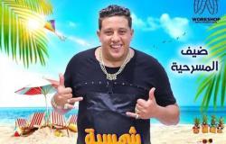 حمو بيكا ضيف شرف مسرحية «شمسية و4 كراسي» مع أشرف عبد الباقي