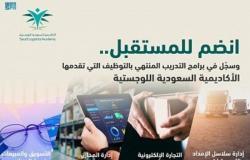 الأكاديمية السعودية اللوجستية تعلن عن بدء التسجيل في 4 برامج تدريبية منتهية بالتوظيف