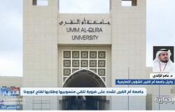 جامعة أم القرى تنفي المتداول حول حرمان الطلاب غير المحصنين من الدراسة