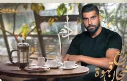 آدم يطرح أغنية «رابع فنجان قهوة» باللهجة المصرية (فيديو)
