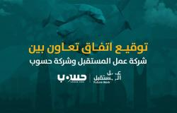 """""""حسوب"""" توقِّع اتفاقية تتيح مزايا إضافية لحاملي وثيقة العمل الحر بالسعودية"""