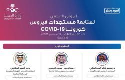 """تخفيضات اليوم الوطني وموقف السعودية من التنازل عن حقوق الملكية الفكرية للقاحات في """"مؤتمر كورونا"""" اليوم"""