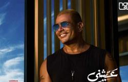 «عيشني»..عمرو دياب يستعد لطرح أغنية جديدة (تفاصيل)