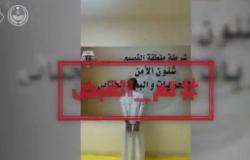 الأمن العام يستعرض عددًا من الجرائم التي تم القبض على مرتكبيها