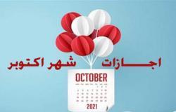 أكثر من 10 أيام.. إجازات شهر أكتوبر (تعرف عليها)