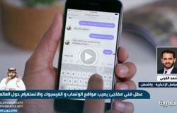 """بالفيديو.. مراسل """"الإخبارية"""": توقعات بأن حربًا إلكترونية وراء العطل العالمي"""