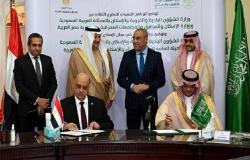 مصر والسعودية توقعان برنامجاً مشتركاً فى مجال الإسكان التعاوني
