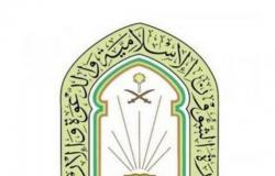 يبقى الوضع على ما هو عليه.. لا تخفيف للاحترازات بمساجد جازان