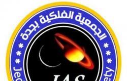 """""""فلكية جدة"""" تشارك في الليلة الدولية لرصد القمر 2021"""