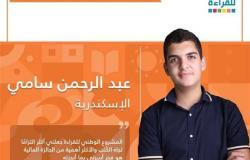 فوز 3 طلاب من الإسكندرية بالمركزين الأول والخامس جمهوري بالمشروع الوطني للقراءة (صور)
