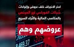 فيديو.. الأمن العام يجدد التحذير من شركات الفوركس غير المرخصة