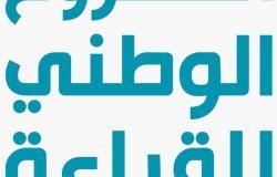 مكتبة مصر الجديدة تحقق أعلى المعاير التنويرية في مسابقة المشروع الوطني للقراءة