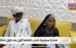 بالفيديو.. سبعينة تنجب بعد محاولات للحمل 45 عاما.. وطبيبة: ممكن في العمر المتقدم مع التطور الطبي