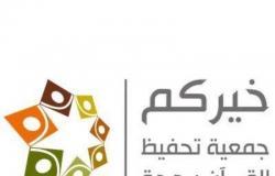 """مركز """"حافظة"""" بجدة يحتفي بتخريج 36 مجازة في القراءات القرآنية"""