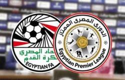 موعد مباريات الدوري المصري الموسم الجديد والقنوات الناقلة