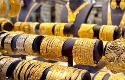 أسعار الذهب في الكويت مساء اليوم السبت 23-10-2021