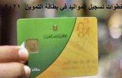 إعادة فحص ومراجعة جميع البطاقات التموينية في المنيا
