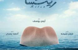 طرح أول بوسترات فيلم محمود حميدة وأحمد الفيشاوي «ريتسا»