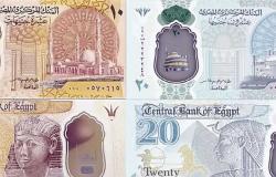 البنك المركزي يعلن متوسط أسعار العملات العربية والأجنبية بالسوق المحلي