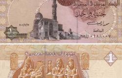 بعد اقرار المركزي الأوروبي تثبيت الفائدة فما هو قرار المركزي المصري ..... خبراء يجيبون